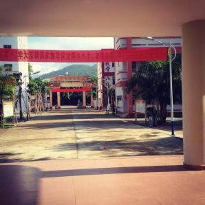 Minzu Middle School, Wanning, Hainan Province